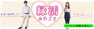 地元宮崎での婚活・恋活イベントなら「縁活みやざき」