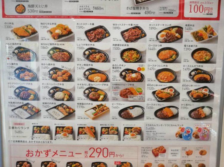 ほっと もっと 宮崎 お弁当 メニューを見る 宮崎県 ほっともっと